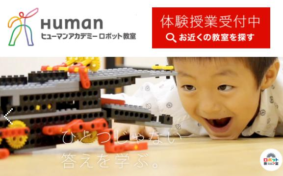 この画像には alt 属性が指定されておらず、ファイル名は human.jpg です