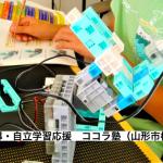 【山形】プログラミング教室おすすめ7選|キッズ、小学生、中学生、子ども向け