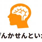 【テックジム宮崎校】Python基礎コース