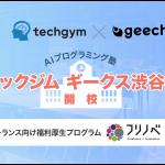 ITフリーランス向けAIプログラミング塾 「テックジム ギークス渋谷校」を開校