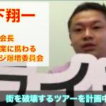 日本はオワコンではない。課題盛り沢山の遊び場なのだ。by ペライチ会長 山下翔一【起業家対談035】